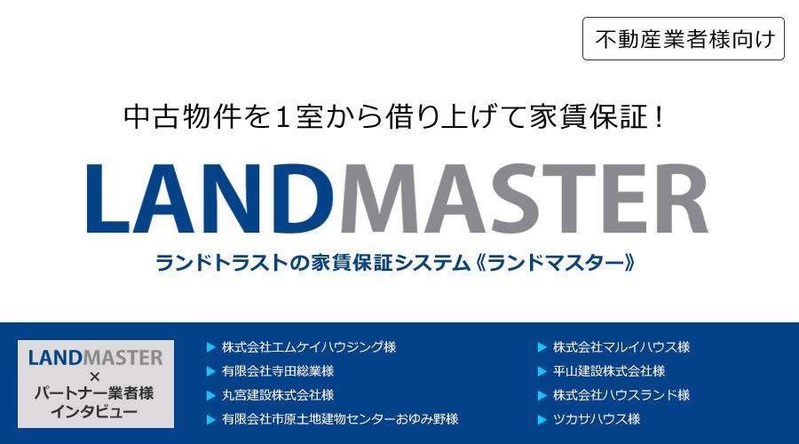 不動産業者様向け 家賃保証システム~ランドマスター~中古物件1室から借上!