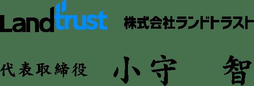 株式会社ランドトラスト代表取締役 小守 智