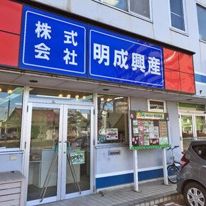 (株)明成興産様